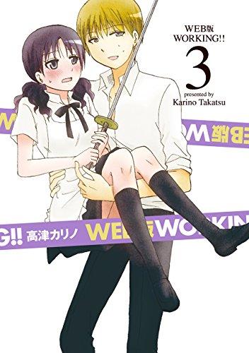 WEB版 WORKING!!(3) (ヤングガンガンコミックス)