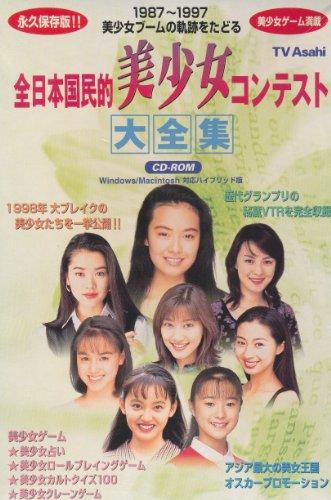 全日本国民的美少女コンテスト大全集