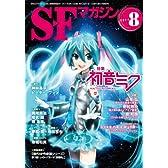 S-Fマガジン 2011年 08月号 [雑誌]