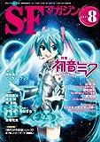 SFマガジン2011年8月号
