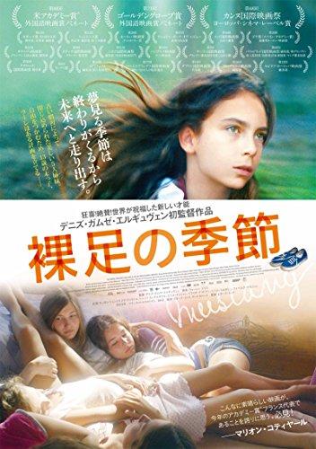 裸足の季節 [Blu-ray]