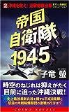 帝国自衛隊1945(2)沖縄を救え!迎撃機群出撃