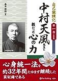 [オーディオブックCD] 自己鍛錬記 第一巻 中村天風先生に教わった心の力 ()