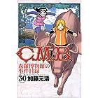 C.M.B.森羅博物館の事件目録(30) (月刊少年マガジンコミックス)