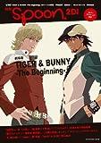 別冊spoon. vol.23 2Di  劇場版TIGER&BUNNY ‐The Beginning‐ 16ページ大特集  特製ピンナップつき62484‐56 (カドカワムック 452)