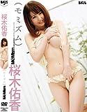 モミズム 桜木佑香 [DVD]