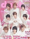 Duet (デュエット) 2013年 03月号 [雑誌]