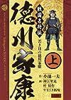 徳川家康 上巻 (キングシリーズ 漫画スーパーワイド)