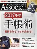 日経ビジネスアソシエ2016年11月号
