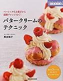 バタークリームのテクニック―ベーシックなお菓子から最新アレンジまで! (旭屋出版MOOK 手作り本格派の中級教科書)