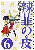辣韮の皮―萌えろ!杜の宮高校漫画研究部(6) (Gum comics)