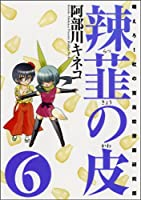 辣韮の皮―萌えろ!杜の宮高校漫画研究部(6) (Gum comics) (GUM COMICS)