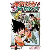 メタリカメタルカ 3 (ジャンプコミックス)