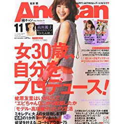 AneCan (アネキャン) 2013年 11月号 [雑誌]
