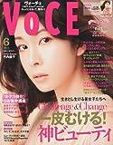 VoCE (ヴォーチェ) 2011年 06月号 [雑誌]