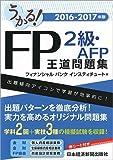 うかる!  FP2級・AFP 王道問題集 2016-2017年版