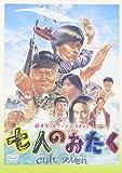 七人のおたく [DVD]