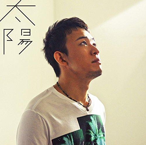 太陽(初回生産限定盤)(DVD付)