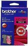 ブラザー工業 インクカートリッジ (マゼンタ大容量) LC16M