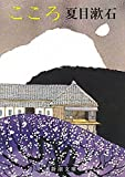 こころ (新潮文庫) [文庫] / 夏目 漱石 (著); 新潮社 (刊)