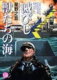 滅びし獣たちの海 (幻冬舎コミックス漫画文庫 ほ 1-5)