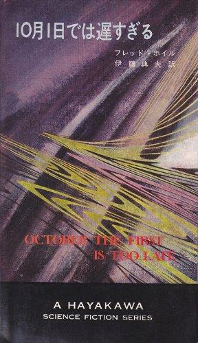 10月1日では遅すぎる (1968年) (ハヤカワ・SF・シリーズ)