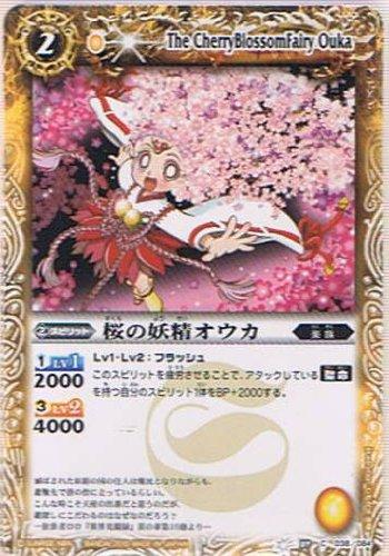 【バトルスピリッツ】 第7弾 天醒 桜の妖精オウカ コモン bs07-038