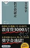 「教育費破産 (祥伝社新書)」販売ページヘ