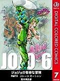 ジョジョの奇妙な冒険 第6部 カラー版 7 (ジャンプコミックスDIGITAL)