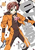07-Ghost - Tome 10