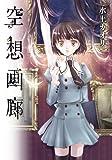 空想画廊 (電撃コミックス)
