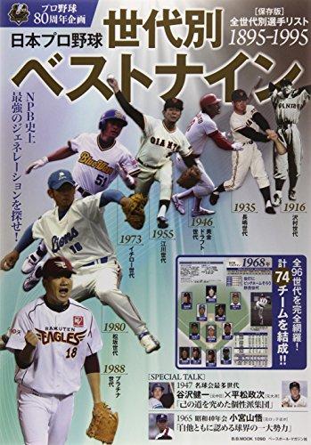 プロ野球世代別ベストナイン 1985ー1995 (B・B MOOK 1090)