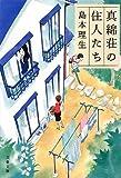 真綿荘の住人たち (文春文庫)