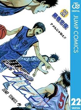 黒子のバスケ モノクロ版 22 (ジャンプコミックスDIGITAL)