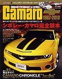 CAMARO 1967-2010 ~シボレー・カマロ完全読本~