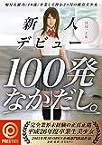 新人デビュー100発なかだし。 如月未羅乃 プレステージ 【AVOPEN2015】 [DVD]