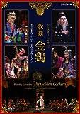 NHKクラシカル リムスキー・コルサコフ 歌劇 金鶏 指揮 エフゲーニ・スヴェトラー...[DVD]