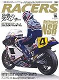 RACERS volume 16 ダブルタイトルに輝いた'85年型NSR500&RS250RW (SAN-EI MOOK)