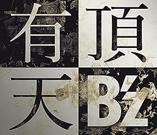 有頂天(B'z)