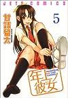 年上ノ彼女 5 (ジェッツコミックス)