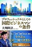 プロフェッショナルとしての国際ビジネスマンの条件 (幸福の科学大学シリーズ)