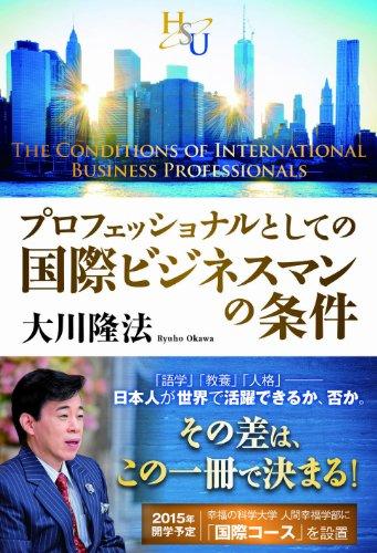 プロフェッショナルとしての国際ビジネスマンの条件 = THE CONDITIONS OF INTERNATIONAL BUSINESS PROFESSIONALS