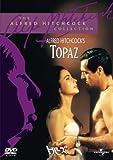 トパーズ [DVD]