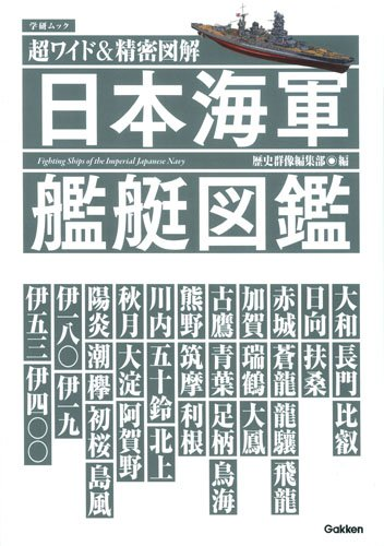 超ワイド&精密図解 日本海軍艦艇図鑑 (Gakken Mook)
