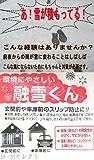 コンパル 凍結防止剤 融雪くん(無塩・凍結防止剤) 5kg / アサノヤ産業