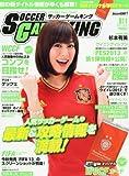 サッカーゲームキング vol.011 2012年 6/10号 [雑誌]