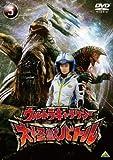 ウルトラギャラクシー 大怪獣バトル 3 [DVD]
