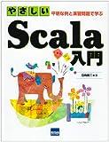 やさしいScala入門―平明な例と演習問題で学ぶ
