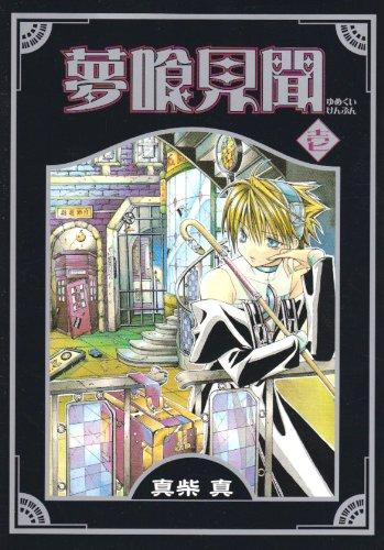 夢喰見聞 1 (ステンシルコミックス)