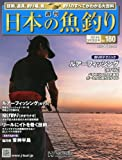 週刊 日本の魚釣り 2014年 3/26号 [分冊百科]